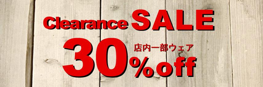 ブランドウェア一部30%OFF!