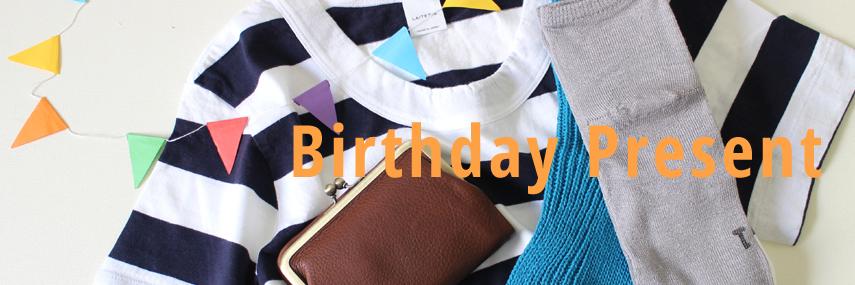 誕生日プレゼントにオススメのアイテム