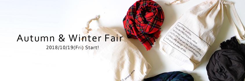 2018AWAutumn Winter Fair