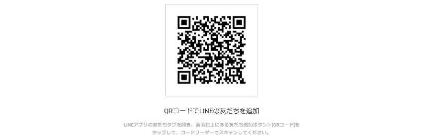LINE@500円オフクーポンキャンペーン開催中!