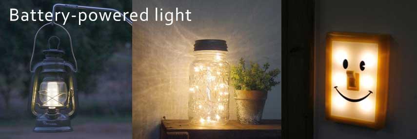 優しく灯る電池式のライトたち