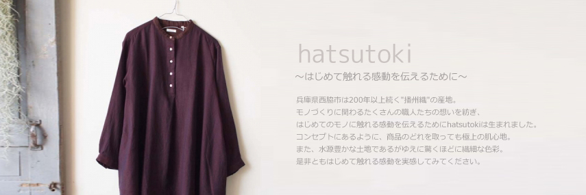 播州織と呼ばれる織物の産地 兵庫県西脇市で生まれたブランドhatsutoki
