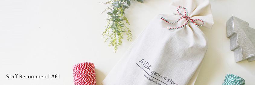 もうすぐクリスマス!AIDAで選ぶ大切な方への贈りもの