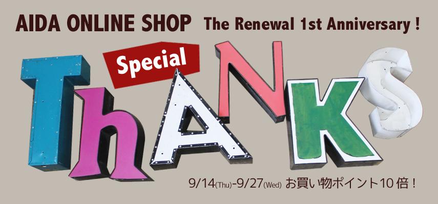 AIDA Online Shop リニューアル!1周年