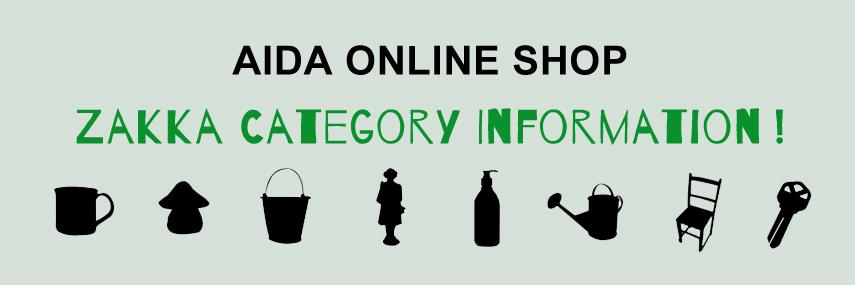 AIDA ONLINE SHOP カテゴリー!
